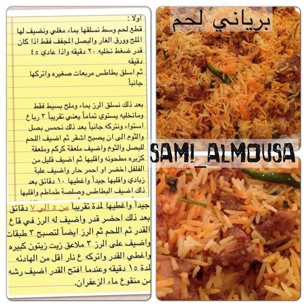 برياني لحم Cooking Cooking Recipes Food