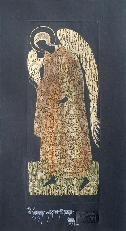 """Apollinaria Mishina The Archangel Gabriel """"The 4 Gospels"""" series, calligraphy in etching, hot stamping, paper, 54x30 cm, 2010. Аполлинария Мишина"""