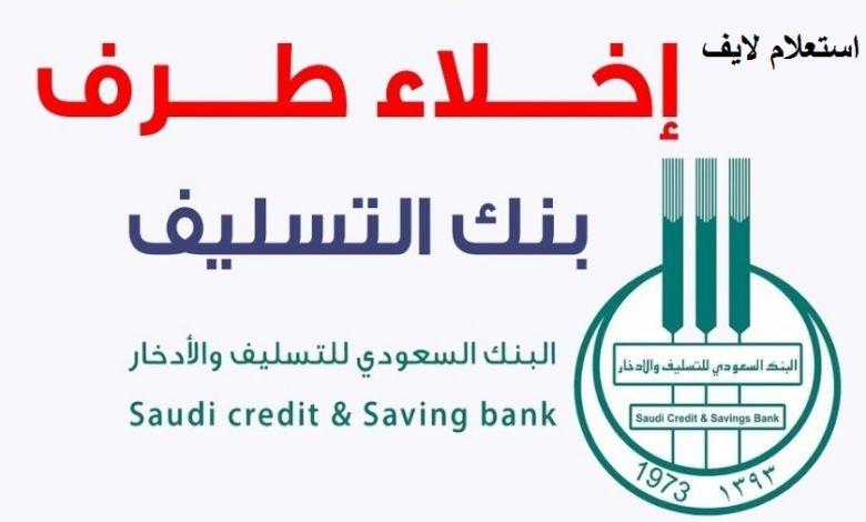 اخلاء طرف بنك التسليف شرح بالخطوات Savings Bank Saving