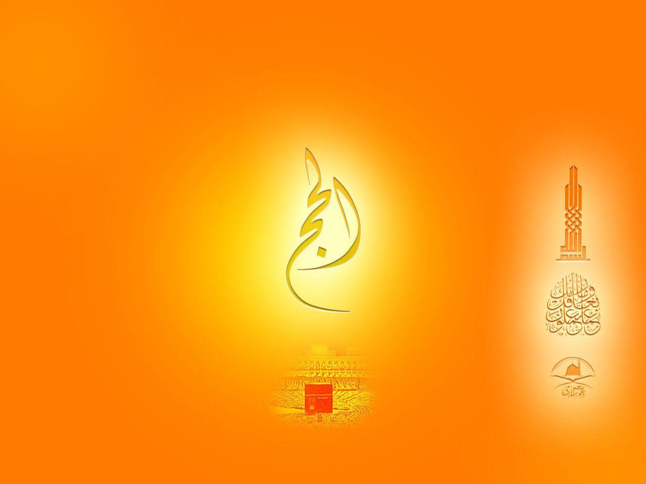 تحميل صور وخلفيات عيد الأضحى الجديدة 2015 لغة العصر Hd Wallpaper Eid Al Adha Wallpaper