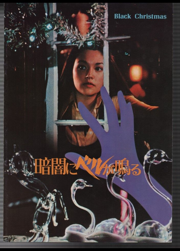 a1190wi Black Christmas 1974 Japanese Movie Pamphlet