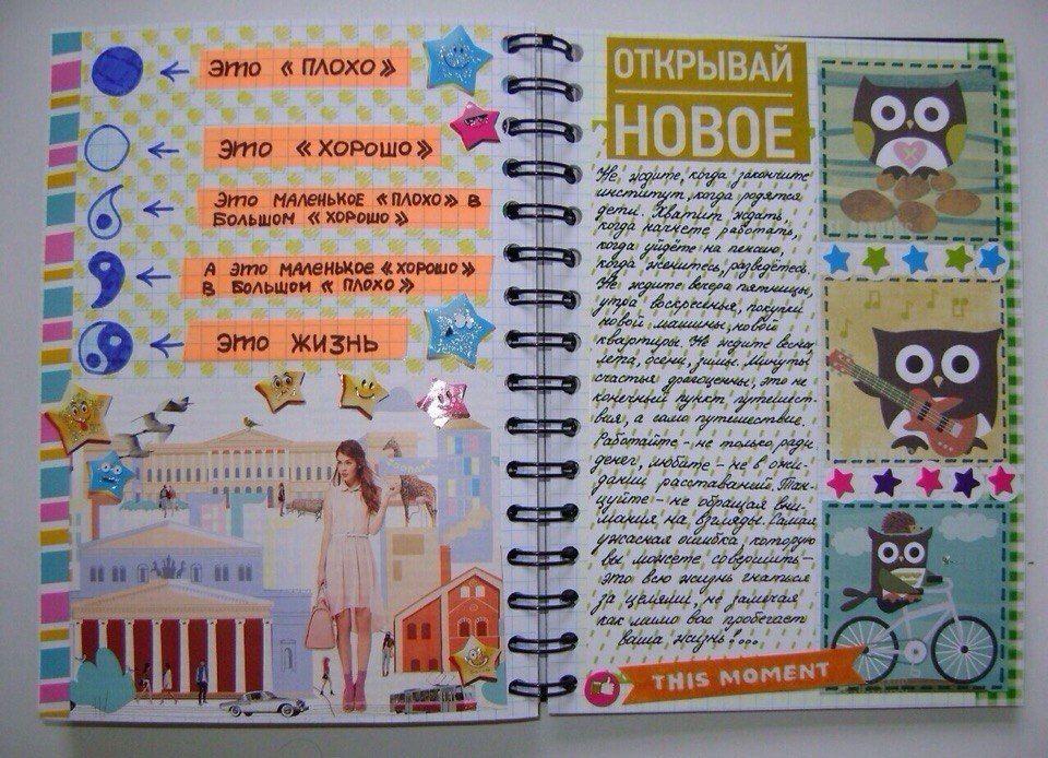 Личный дневник оформление внутри своими руками фото фото 384
