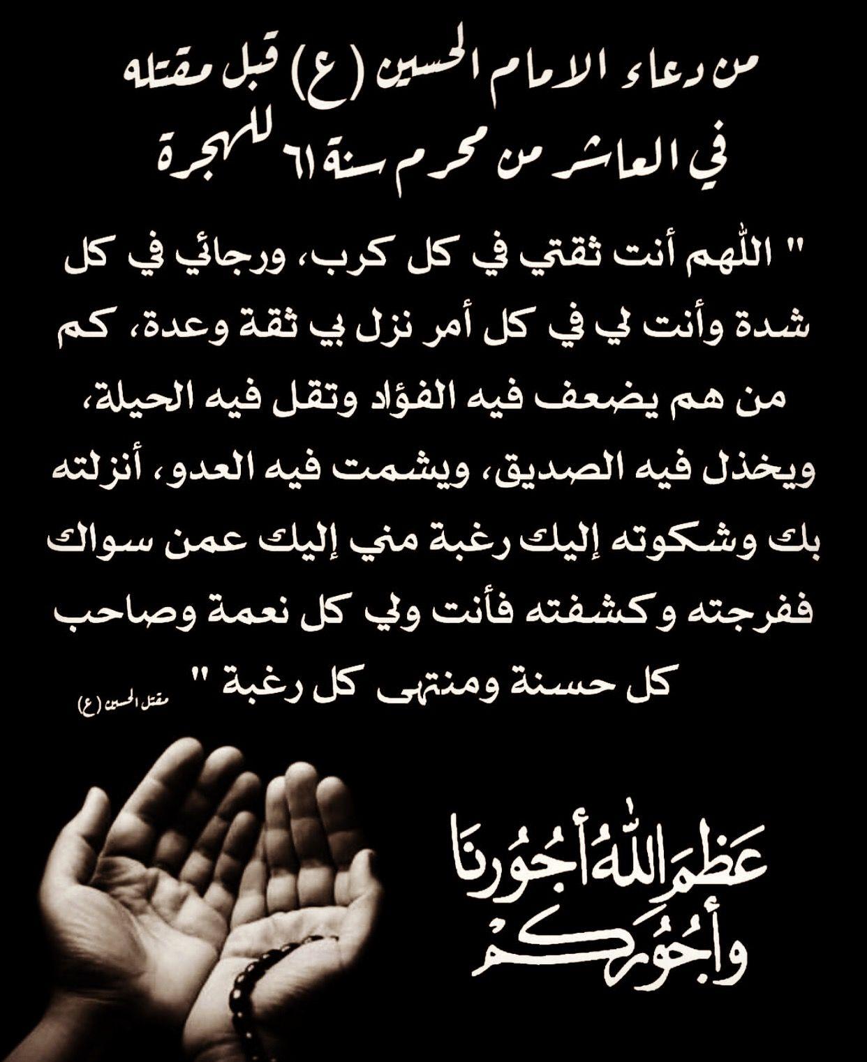 من دعاء الإمام الحسين عليه السلام يوم العاشر من محرم الحرام Wise Quotes Islamic Pictures Quotes