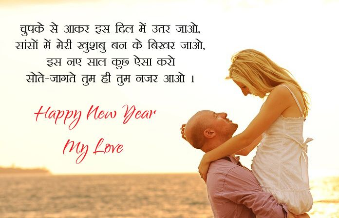 Romantic New Year Love Shayari For Bf In Hindi Happy New Month Quotes Happy New Month Messages New Month Quotes