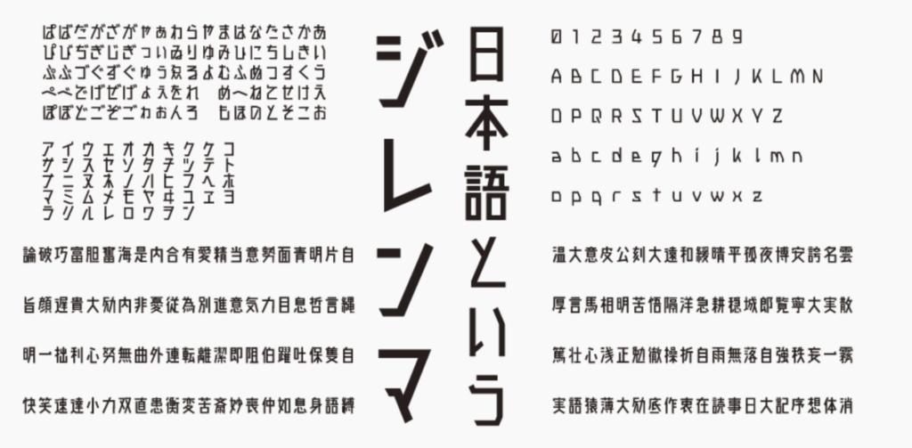 商用可 日本語 フリーフォント 110選 2018 フォント フリー