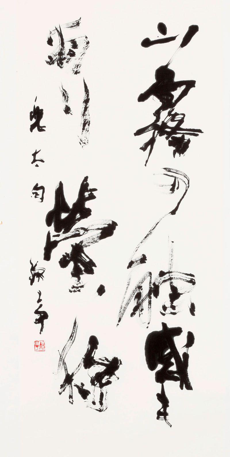 Miho kaneko 1 136 images quotes - Title Towards Kaneko Tota