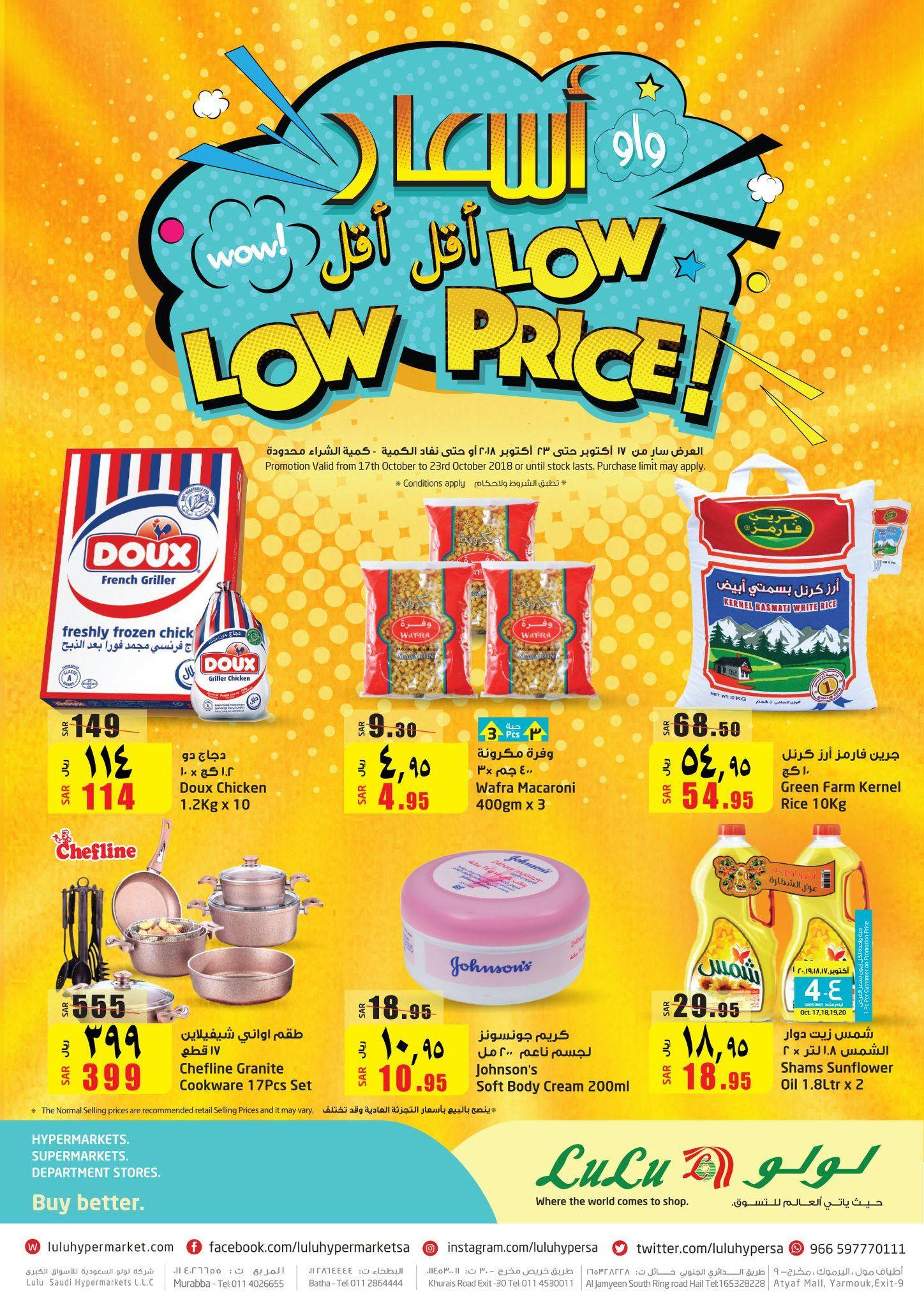 عروض لولو هايبر ماركت البطحاء اليوم الاربعاء 17 اكتوبر 2018 اسعار اقل Cereal Pops Pops Cereal Box Cereal