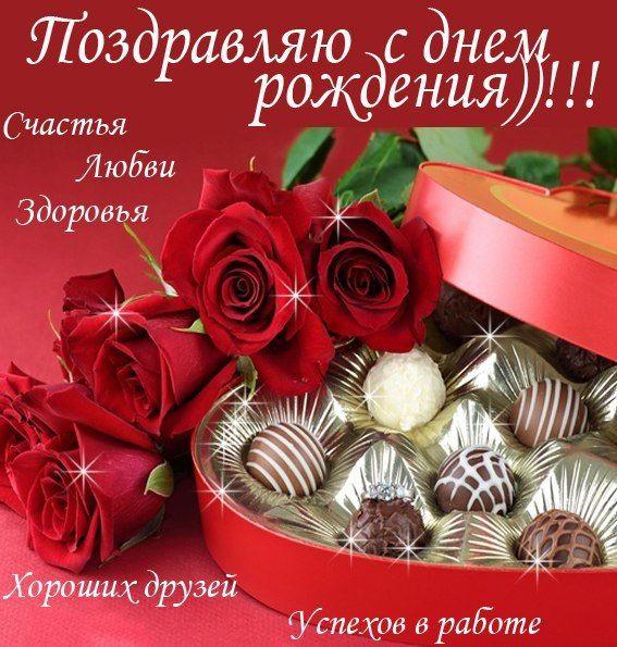 Открытки с Днем рождения для Контакта 40 - clipartis Jimdo ...