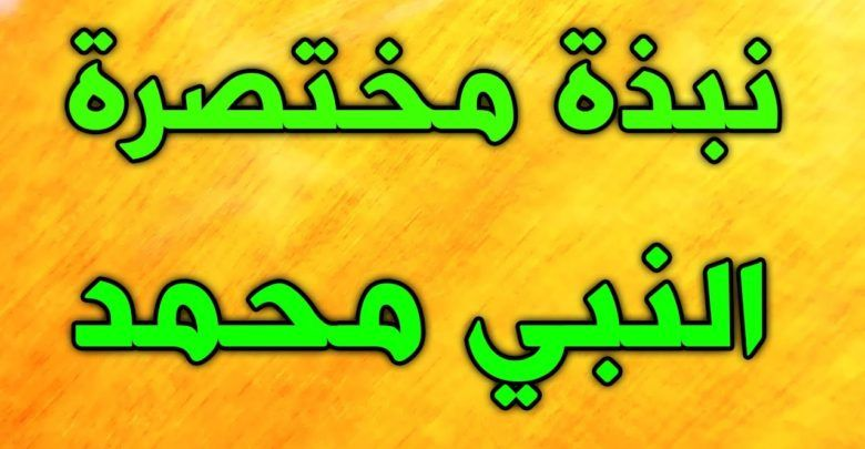 معلومات عن سيدنا محمد عليه الصلاة والسلام اشرف الخلق Arabic Quotes Quotes Character