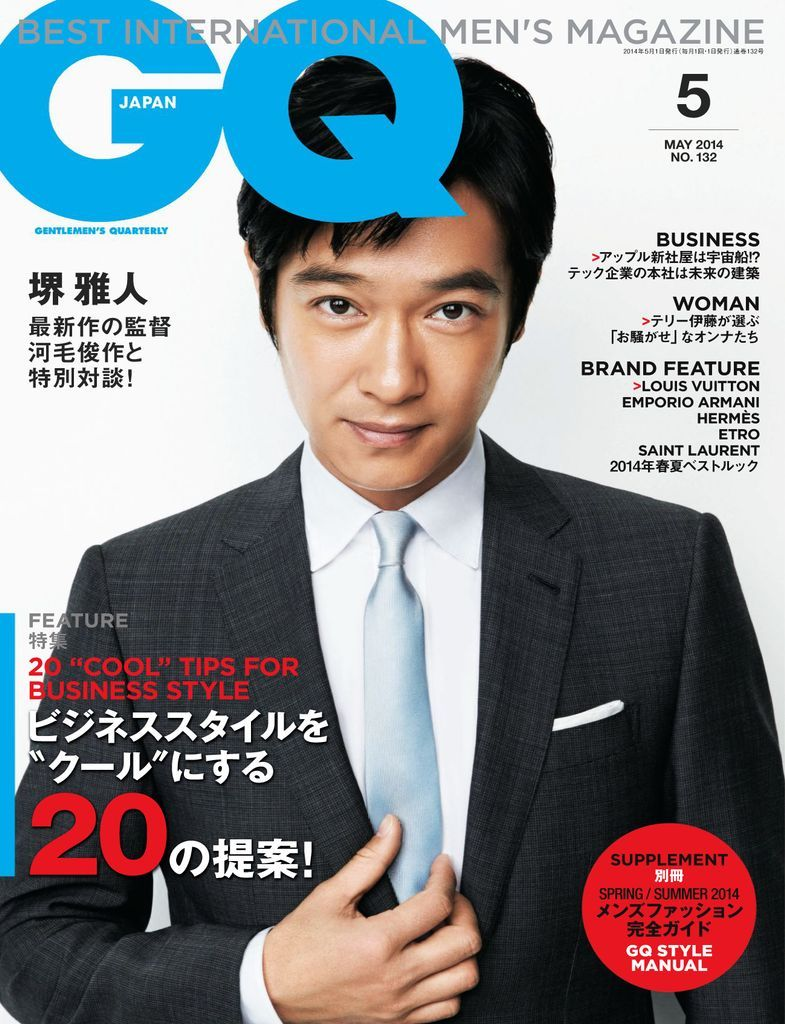 1957年に米国で創刊し、現在18カ国で発行される、男性クオリティ・ライフスタイル誌『GQ』の日本版。知性・品性・感性を備え、本質にこだわる男性のための、日本で唯一のインターナショナル・ファッション・マガジンです。 GQ JAPAN is the Japanese version of the quality lifestyle magazine GQ, which was launched in 1957 in the USA and currently issued in 18 countries around the world. GQ JAPAN is the only international fashion magazine in Japan for men with sophistication, character, and sensitivity who value substance.