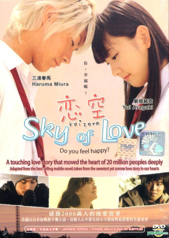 Japanese love movies