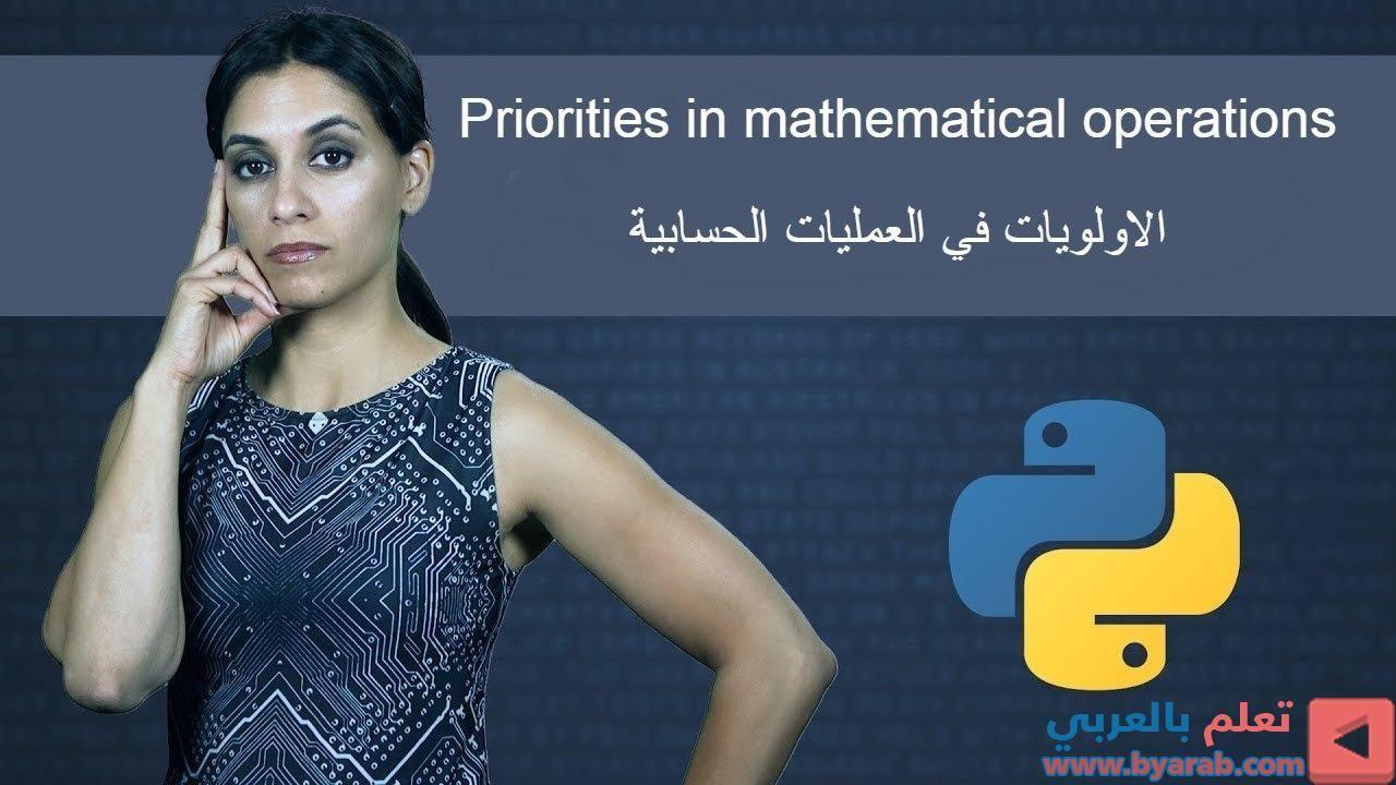 دورة تعلم لغة بايثون من الصفر حتى الاحترافi درس رقم 12 I الاولويات في العمليات الحسابية Incoming Call Priorities Incoming Call Screenshot