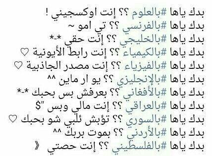 بحبك في كل اللغات Funny Arabic Quotes Words Arabic Quotes