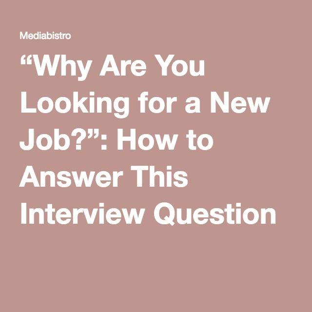 why are you looking for a new job how to answer this - Why Are You Looking For A New Job