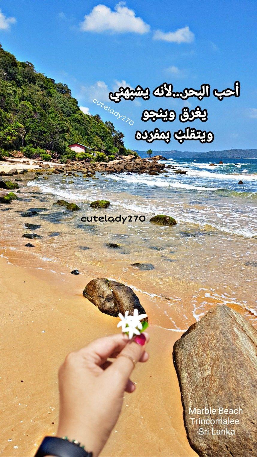 جمال البحر In 2021 Instagram Poster Trincomalee