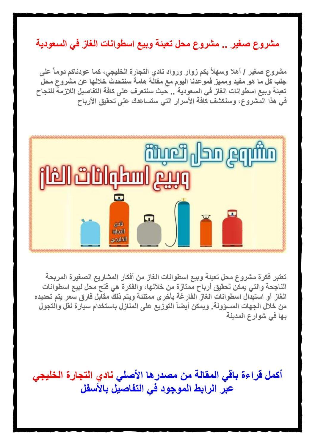 مشروع صغير مشروع محل تعبئة وبيع اسطوانات الغاز في السعودية Microsoft Word Document Words Microsoft Word