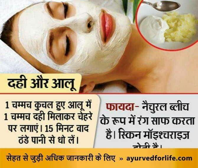 Pin By Rushi Kakdiya On Hindi Beauty Tips Beauty Care Routine Beauty Tips For Glowing Skin Skin Care Home Remedies