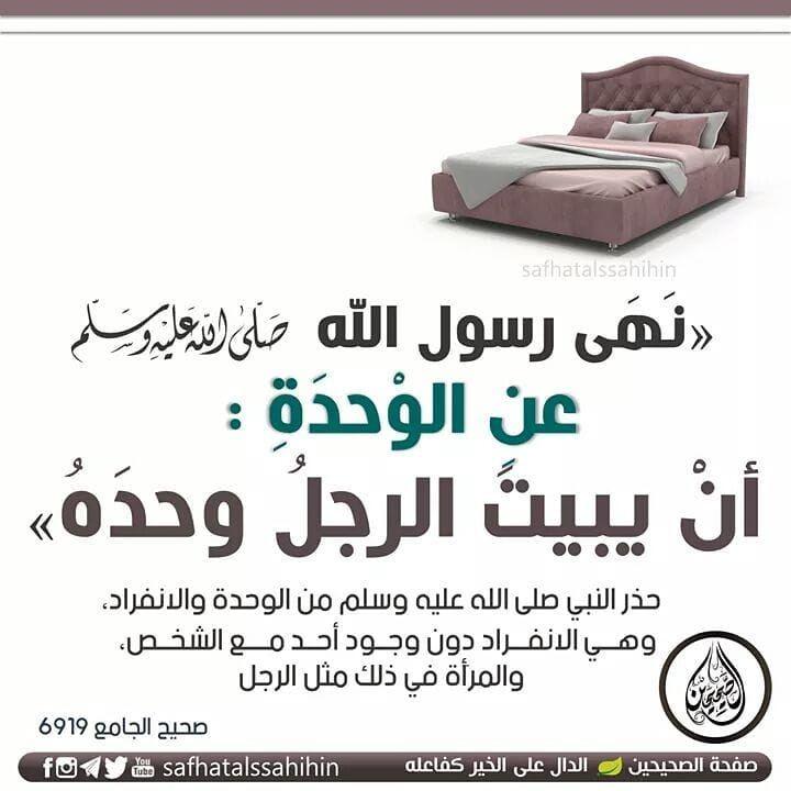 نهى رسول الله صلى الله عليه وسلم عن الوحدة ان يبيت الرجل وحدة Islam Facts Islamic Inspirational Quotes Islamic Phrases