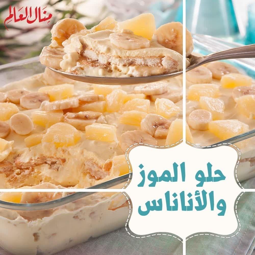 منال العالم Manal Alalem On Instagram حلو الموز والأناناس مقادير الوصفة 2 باكيت كريم كراميل 2 كوب قشطة In 2020 Dessert Recipes Recipes Foodie