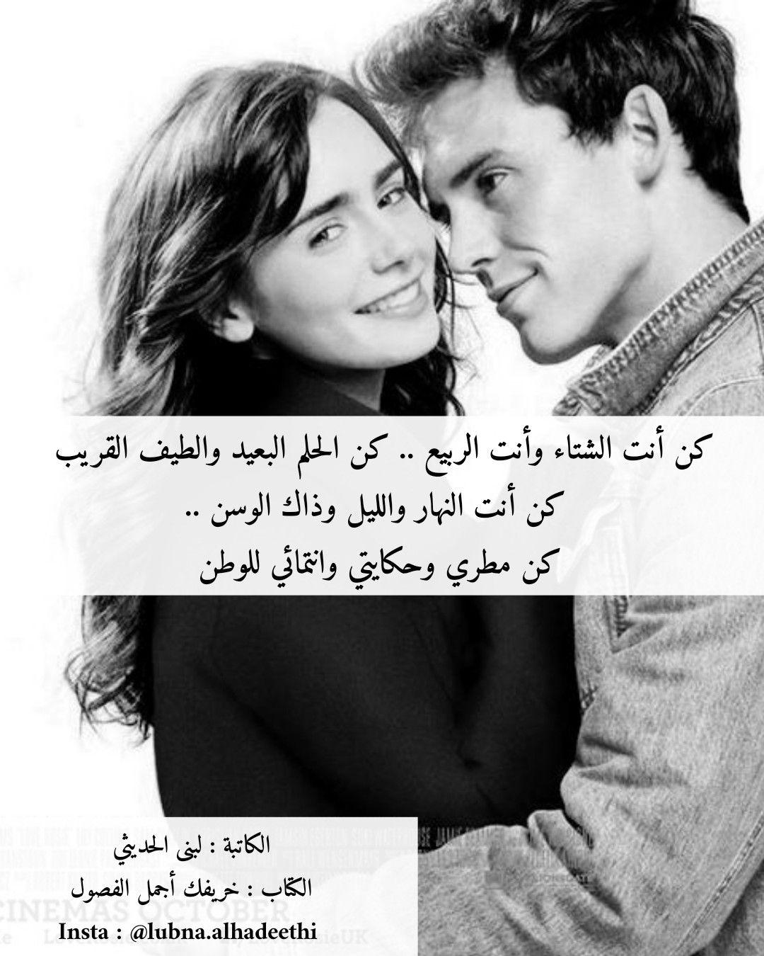 خريفك أجمل الفصول لبنى الحديثي حب اهتمام رومانسية كلمات عشق اهمال أحبك حبيبي اشتياق وفاء خيانة قلب