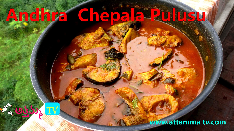 Perfect  & Easy Andhra Fish Gravy (ఆంధ్ర చేపల పులుసు) HD video -(Method-...