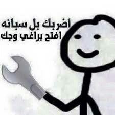 ههههههههه Funny Arabic Quotes Funny Emoji Arabic Funny
