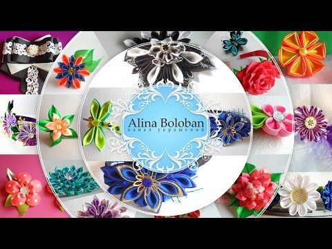 Лучшие Канзаши 2014 Алина Болобан / Best Kanzashi 2014 Alina Boloban - YouTube