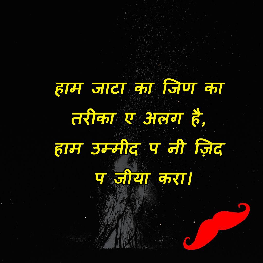 Attitude Status In Hindi For Whatsapp Attitude Status Funny Girl Quotes Shayari Image