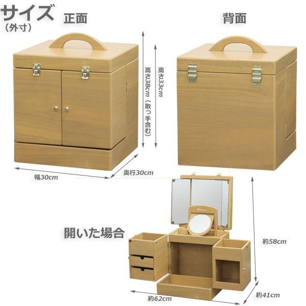 Rakuten Make box cosmetic box make box make tool completion