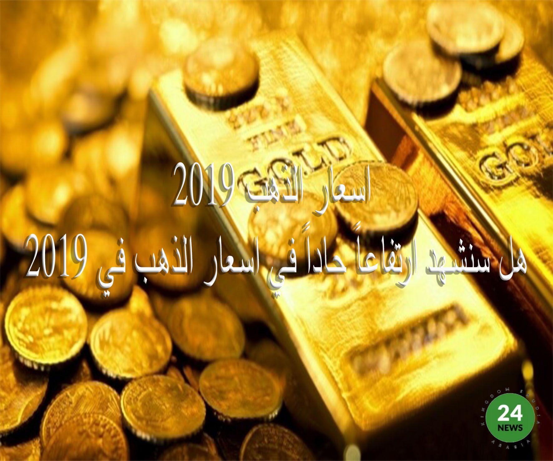 اسعار الذهب 2019 هل سنشهد ارتفاعا حادا في اسعار الذهب في 2019 Trading Forex