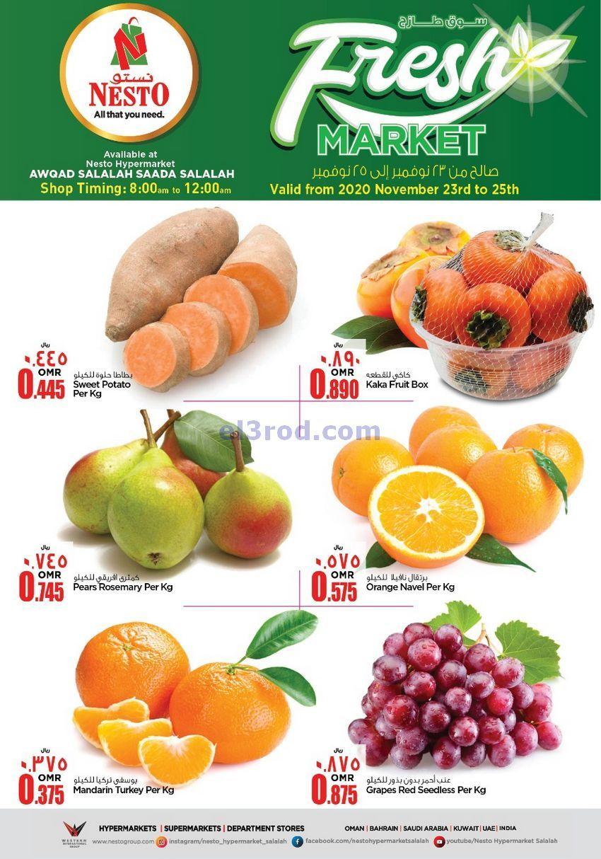 عروض نستو هايبر عمان 23 حتى 25 11 2020 سوق طازج In 2020 Fruit Box Fruit Food