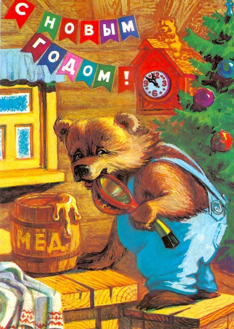 Поздравлением, советские открытки с мишкой