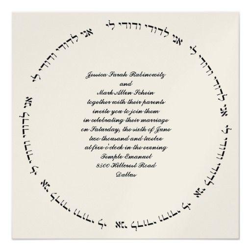 Hebrew Jewish Wedding Invitation Jewish wedding invitations and