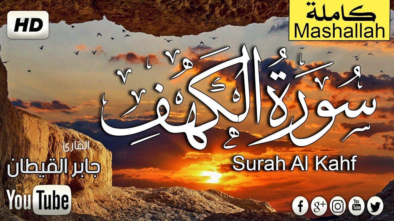 سورة الكهف كاملة Heart Soothing Voice Surah Al Kahf Book Cover Comic Book Cover Comic Books
