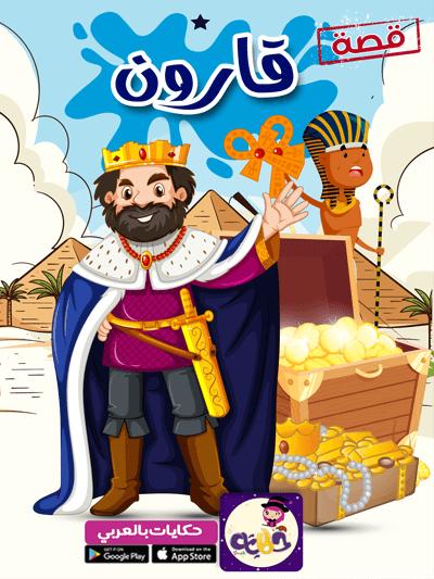 قصة قارون من قصص القرآن للاطفال مصورة تطبيق حكايات بالعربي Islam For Kids Frosted Flakes Cereal Box Cereal Box