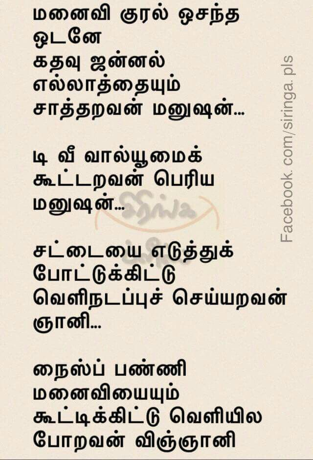 Pin By Gurunathan Guveraa On Jokes Comedy Quotes Funny Quotes
