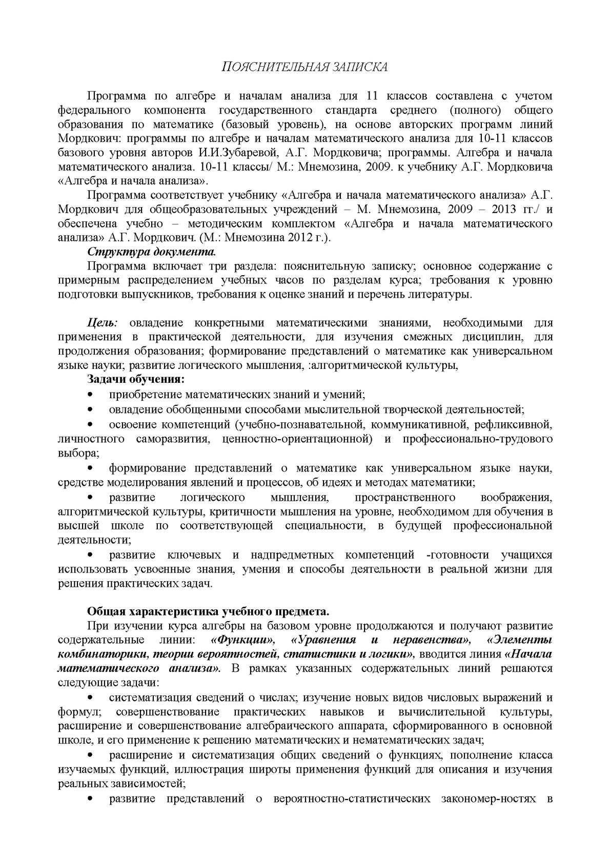 Львов и львова русский язык 7 класс 2часть читать бесплатно