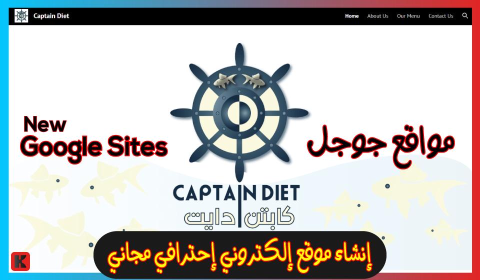 طريقة عمل موقع الكتروني مجاني من مواقع جوجل الجديدة Free Website Website Google Sites