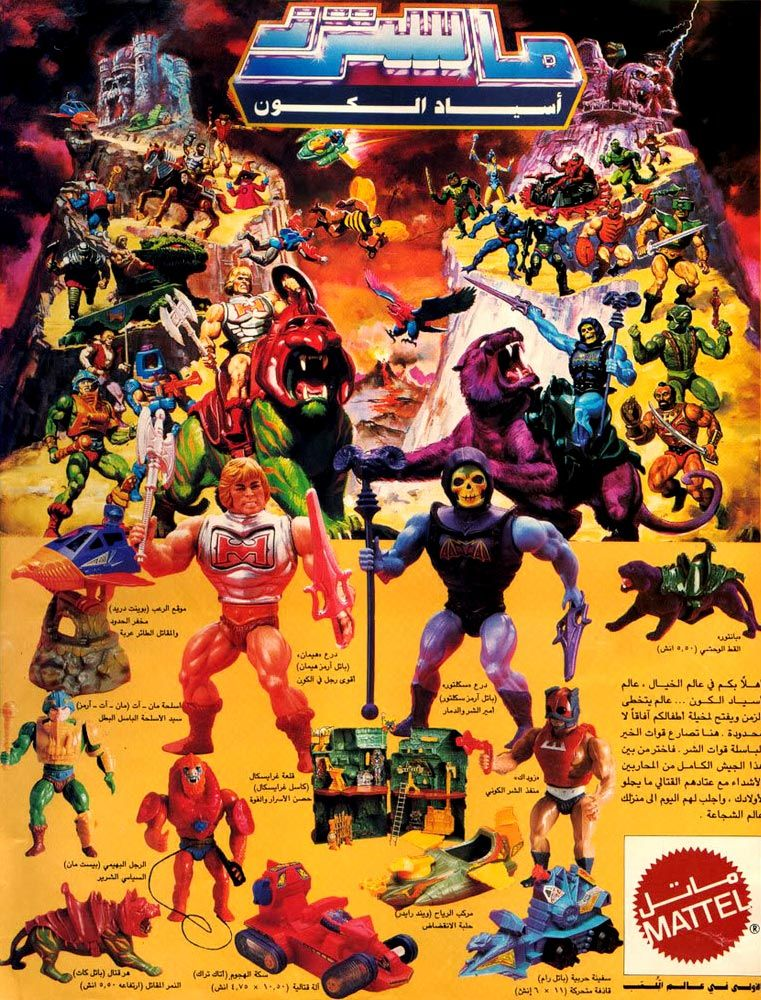 Masters of the Universe toys sold in arabic.