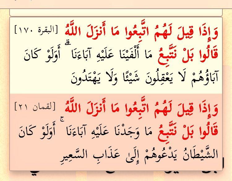 لقمان ٢١ وإذا قيل لهم اتبعوا ما أنزل الله Math Arabic Calligraphy Calligraphy