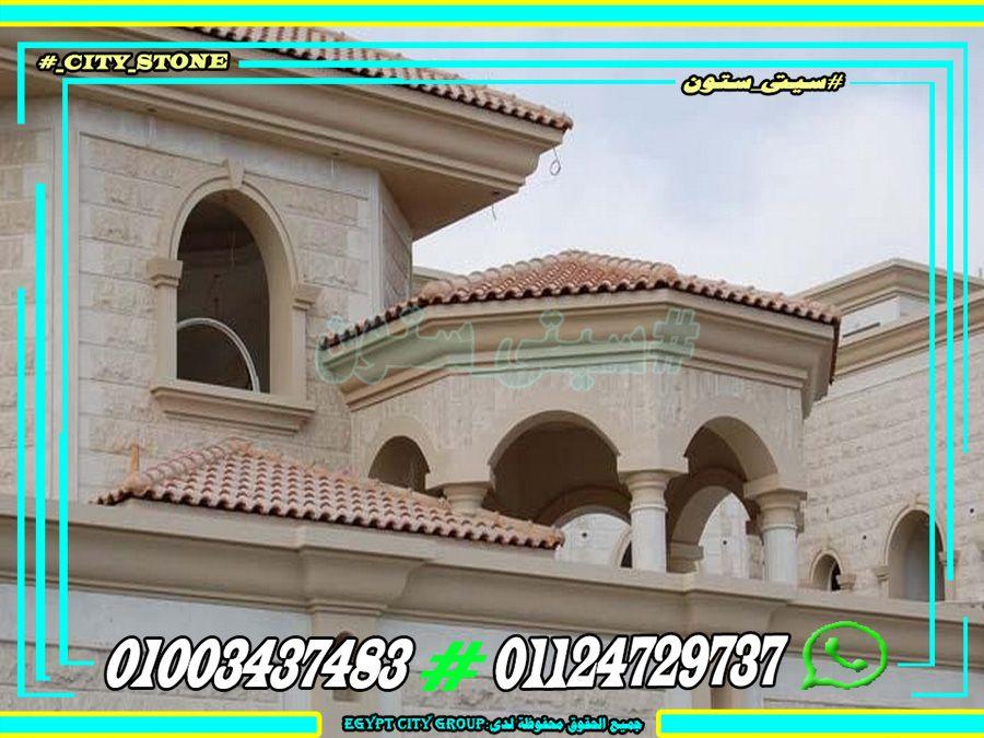 ديكور واجهات حجر طبيعى 2020 Cornice Design House Styles Mansions