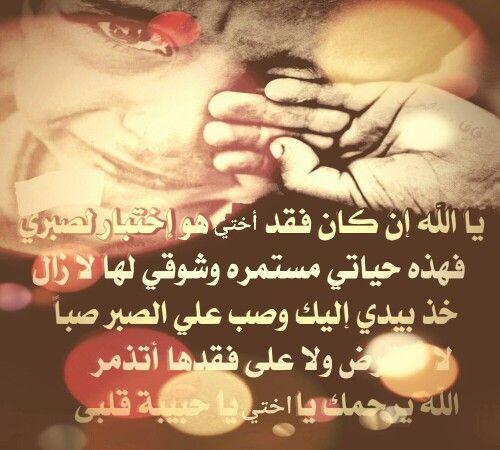 الله يرحمك يااختي ياحبيبه قلبي Movie Posters Poster Movies