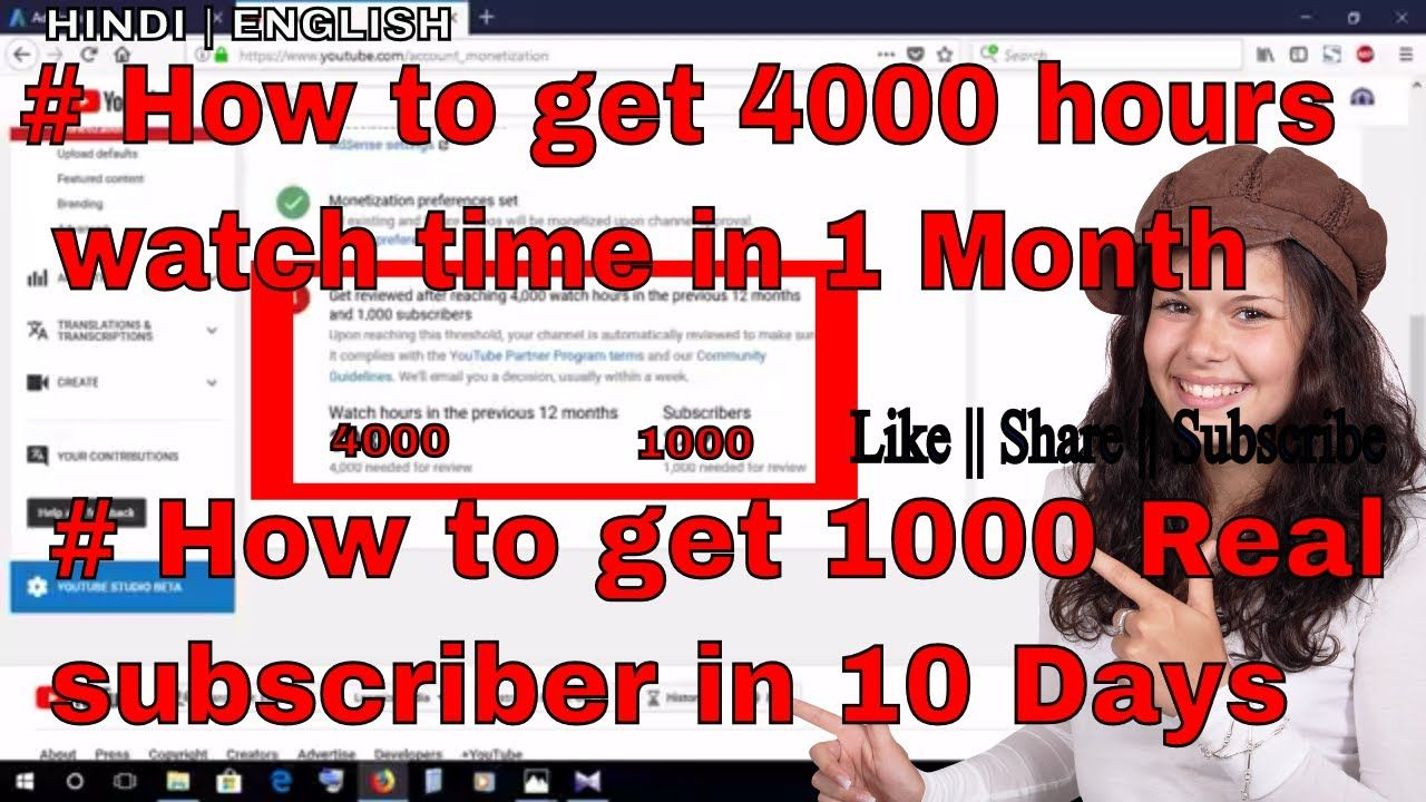 HOW TO GET 4000 HOURS WATCH TIME IN 1 MONTH || 1000 SUBSCRIBER WITH