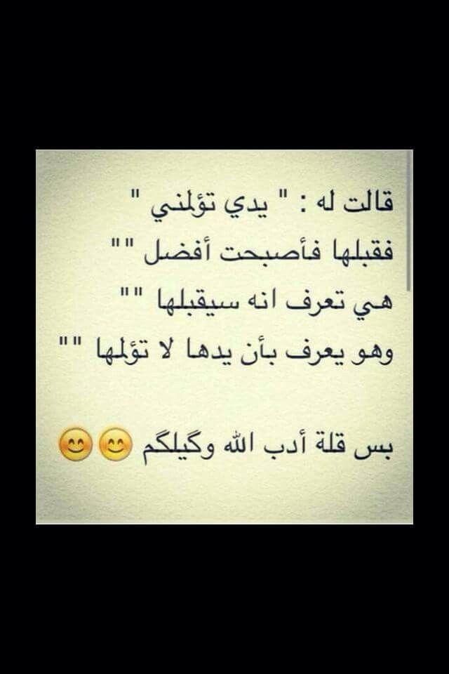 قلة ادب Funny School Jokes Arabic Funny Funny Quotes