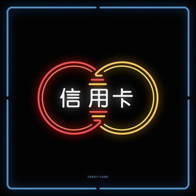 Chinatown Neon Signs Series -3