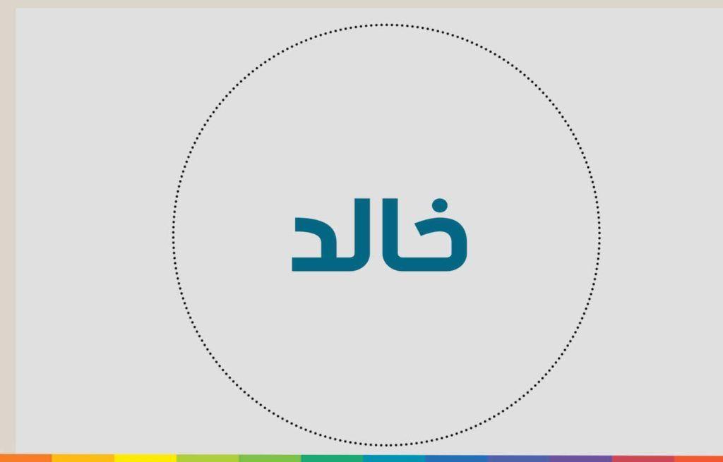 معنى اسم خالد In 2020 Allianz Logo Logos Allianz