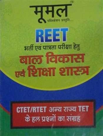 Reet Child Development Pedagogy Ctet Rtet Solved Questions By Mumal Publications Mybookistaan Pedagogy Child Development Solving
