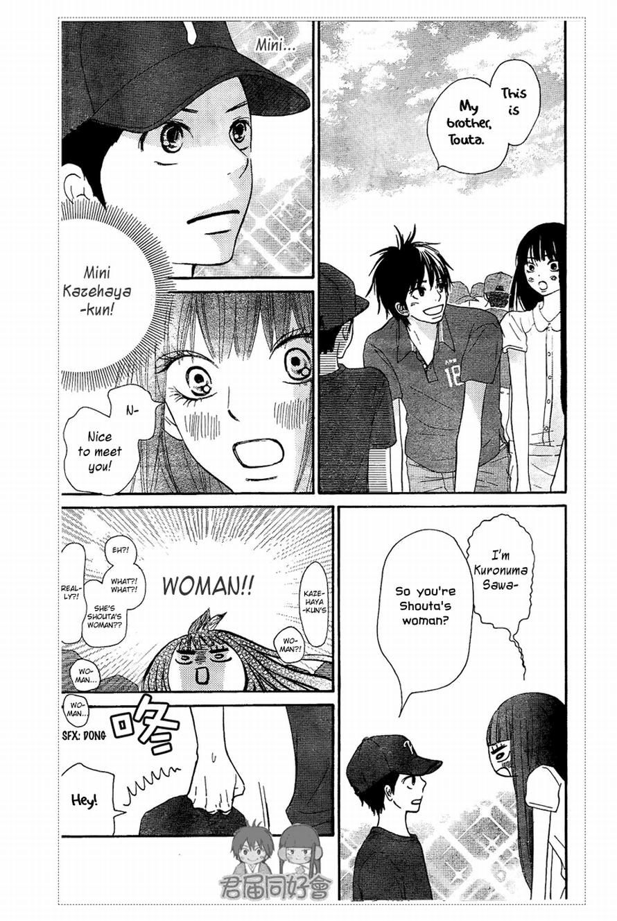 Kimi no todoke - shouta's little brother