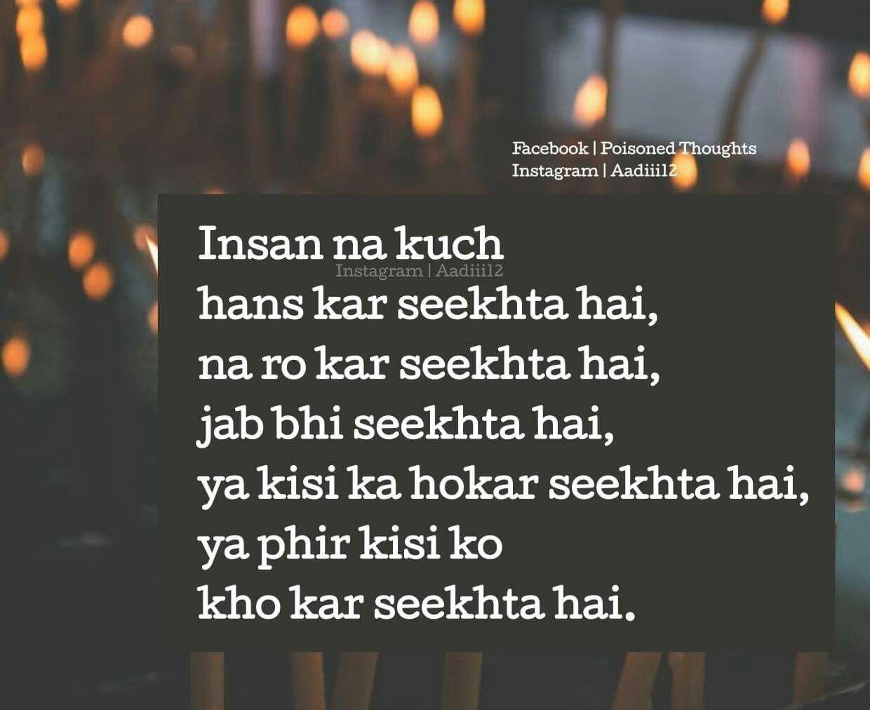 Islamic Quotes About Friendship Insan Ki Sikh Bhi Ajeeb Hai. Poisoned Thoughts  Pinterest