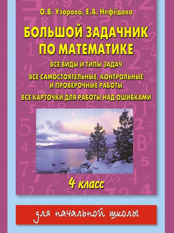 Учебник для 3 кл нач шк часть 1 м.а.бантова г.в.бельтюкова моро м.и.67страница